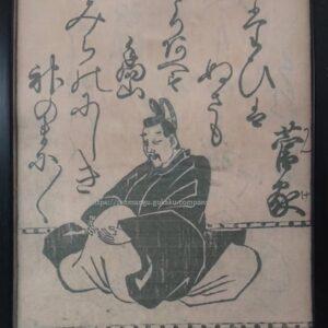 菅原道真の辞世の句「東風吹かば・・・」百人一首?